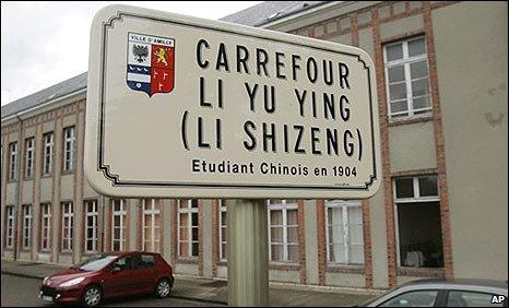 A sign which reads Carrefour Li Yu Ying (Li Shizeng) Etudiant Chinois en 1904