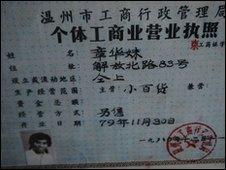 Zhang Hua Mei's licence