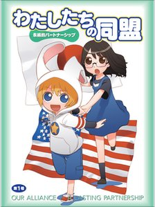 Front cover of the first of the four manga comics