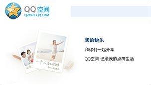 Tencent's QZone
