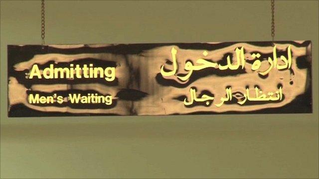 Waiting room in Qatar hospital