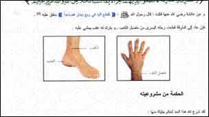 Saudi text book