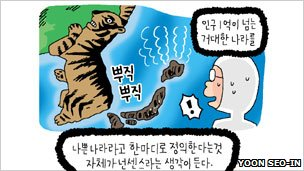 Comic strip by Yoon Seo-in