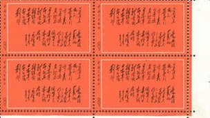 Set of four Chinese stamps described as Mao&#039;s 1968 Inscription to Japanese Worker Friends