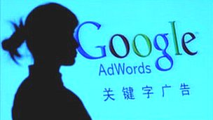 Google Adwords logo in China