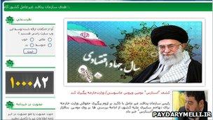Iranian paydarymelli website