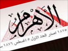 Masthead for Al-Ahram newspaper