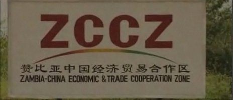 A billboard saying Zambia-China Economic and Trade Cooperation Zone - sreengrab from 2007