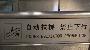 Sign that says Under Escalator Prohibition