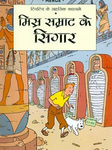 Hindi translation of Cigars of the Pharaoh