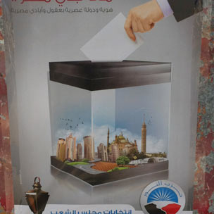 Salafi election poster in Marsa Matrouh