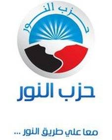Al-Nour party logo
