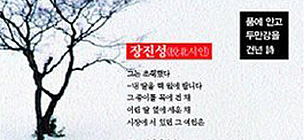 A poem in Korean by Jang Jin-sung