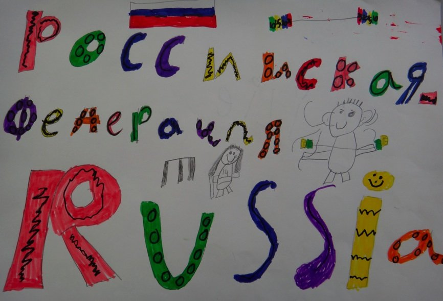 Russian Language Even At An 6