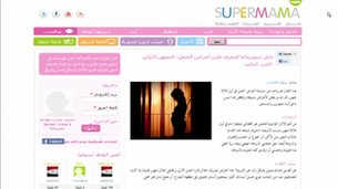 One of the SuperMama webpages offering advice to expectant mothers