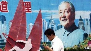 Billboard featuring a portrait of former Chinese leader den Xiaoping