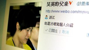 Screen shot of online campaign backing Wu Ying