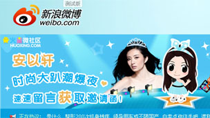 Screengrab of Weibo homepage