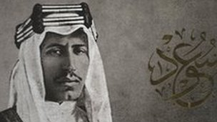 King Saud, Princess Basma Bint Saud's father