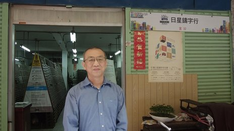 Chang Chieh-kuan outside his printing shop