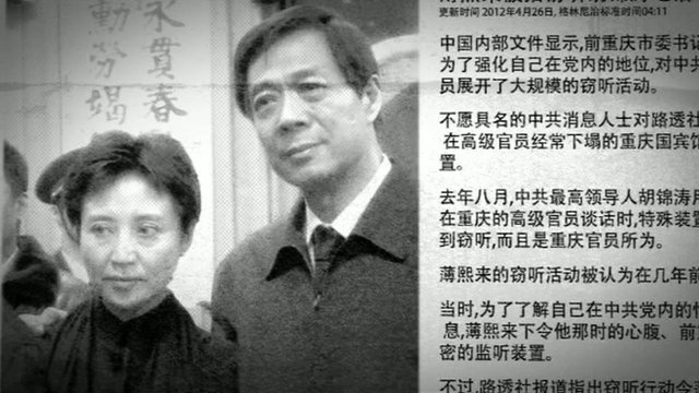 Bo Xilai and his wife