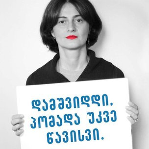A feminist version of the Georgian advertising poster