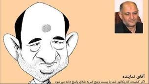 Cartoonist Jamal Rahmati's cartoon response