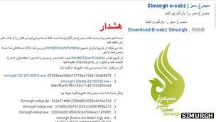 Simurgh screenshot