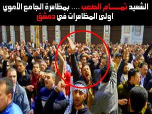 A poster mourning Tammam al-Saab
