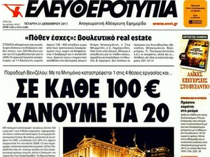 Last issue of Eleftherotypia