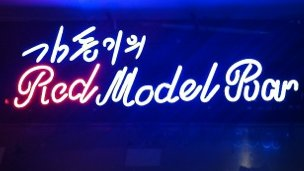 Red Model Bar neon sign