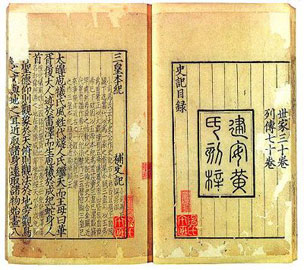 Sima Qian&#039;s Records of the Grand Historian