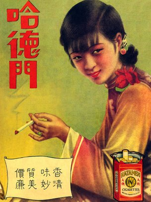 An advertisement for Hataman cigarettes, a BAT brand