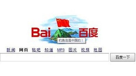 Baidu Homepage 18 September