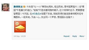 Badge announcement on the Tencent Weibo page