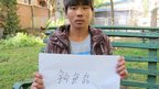 Xu Yong, 19, unemployed, from Handan City, Hebei province