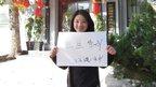 Liu Hongmei, 25, salesperson, from Tianshui City, Gansu province