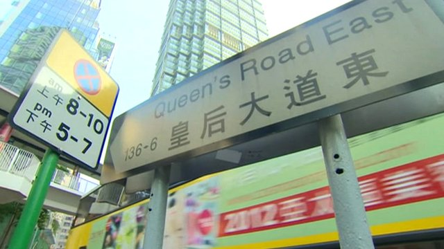Hong Kong road sign