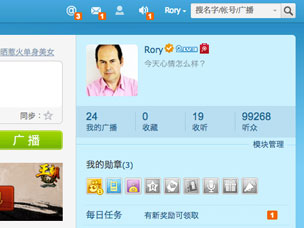 Screengrab of Rory's Weibo page