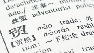Chinese characters and English text