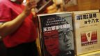 Books on the convicted Chinese police official Wang Lijun (L) and China's 18th Party Congress are displayed inside a bookstore in Hong Kong, 6 November 2012.