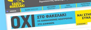 Website edosafakelaki
