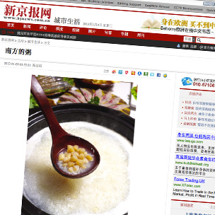 Screen grab of Beijing News article on porridge