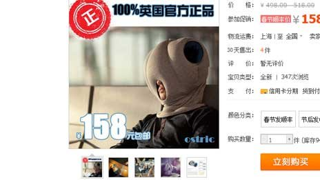 Mask pillow