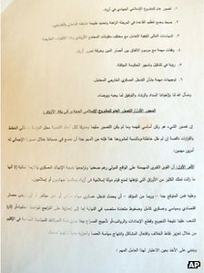 Letter said to be written by  al-Qaeda in the Islamic Maghreb's Abdel Malek Droukdel. (14 February 2013)