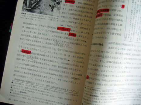 Japanese history book showing footnote about rape of Nanking