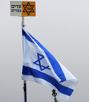 "The Israeli flag with unit marking and yellow badge star marked ""Jude"""