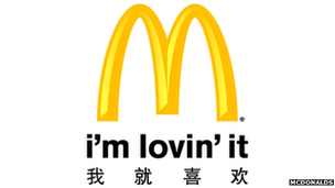 McDonald's branding in China