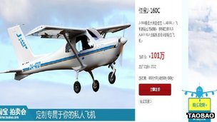 Plane sale advertisement on Taobao