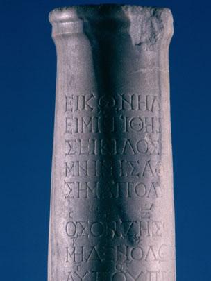 Seikilos stone